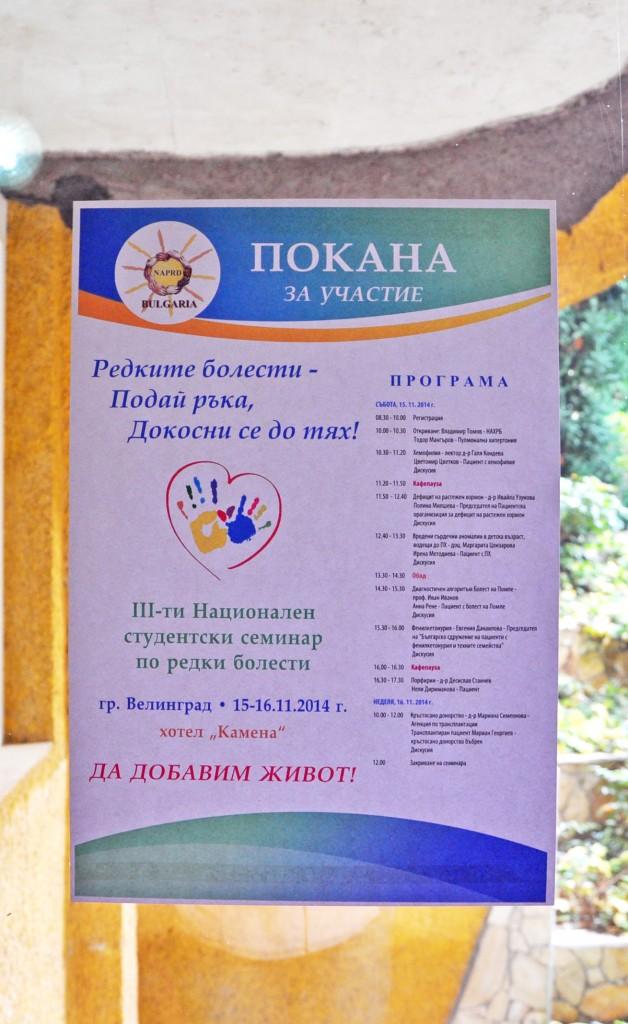Национален семинар за студенти по редки болести Велинград