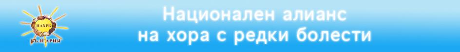 НАХРБ